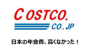 コストコ会員カード 日本は割安だったとの驚き!